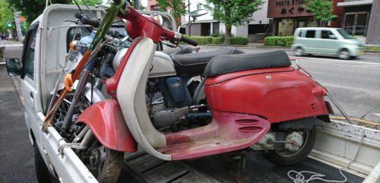 大和市バイク処分
